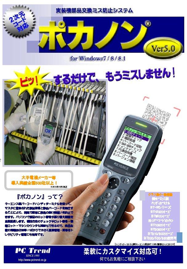 ロングベストセラー!誤実装防止システム『ポカノン Ver5.0』  日本語版イメージ