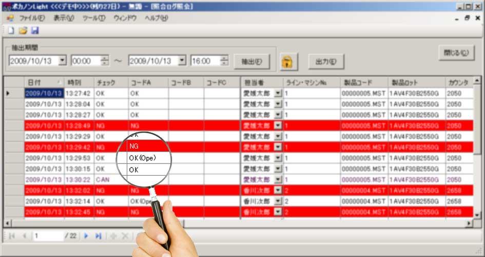 強制OKログ照合画面上表示