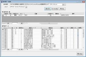 配置表データ読込