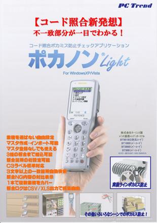 汎用バーコード照合ソフト『ポカノンLight Ver1.0』    イメージ